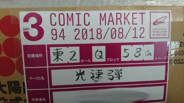 f:id:kamigami000bond:20180802201418j:image