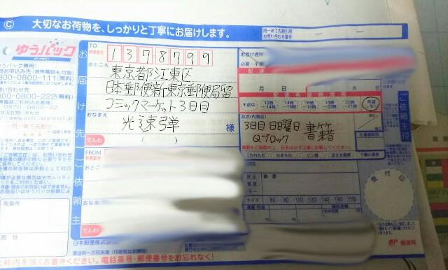 f:id:kamigami000bond:20180802205854j:image