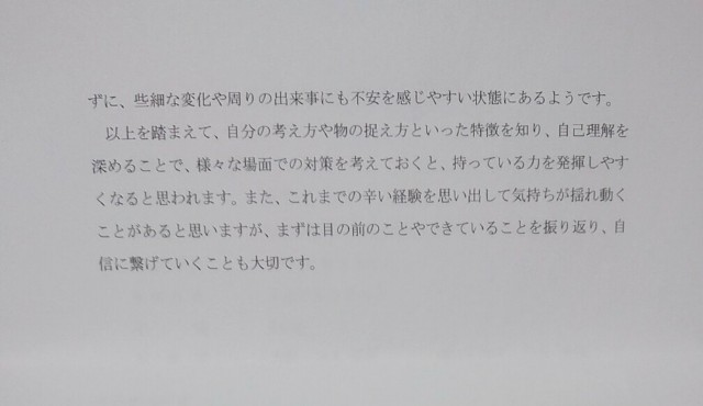 f:id:kamigami000bond:20190428221626j:image