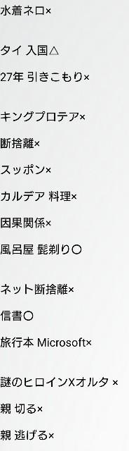 f:id:kamigami000bond:20190528061743j:plain