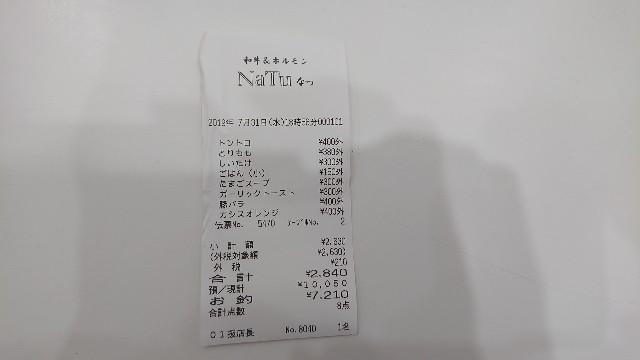 f:id:kamigami000bond:20190731203658j:image