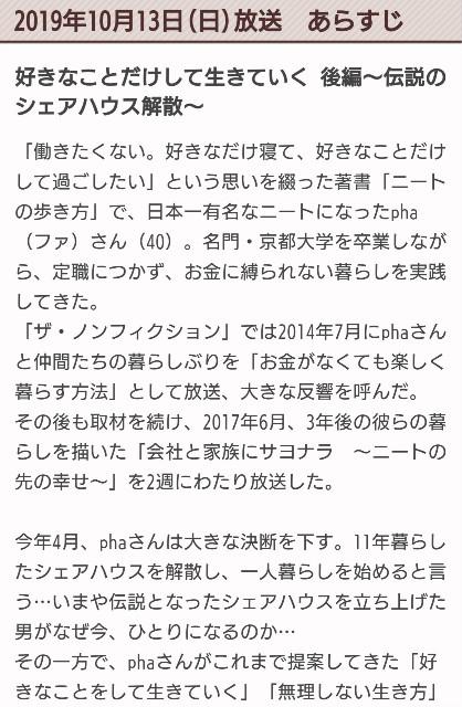 f:id:kamigami000bond:20191015055948j:image