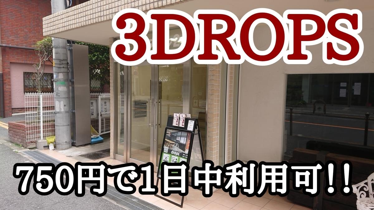 f:id:kamigami000bond:20200421145613j:plain