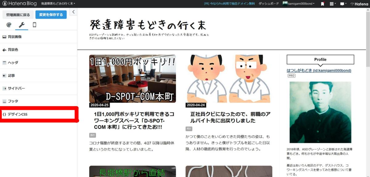 f:id:kamigami000bond:20200427143346p:plain