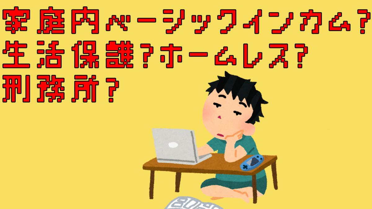 f:id:kamigami000bond:20200428140410p:plain