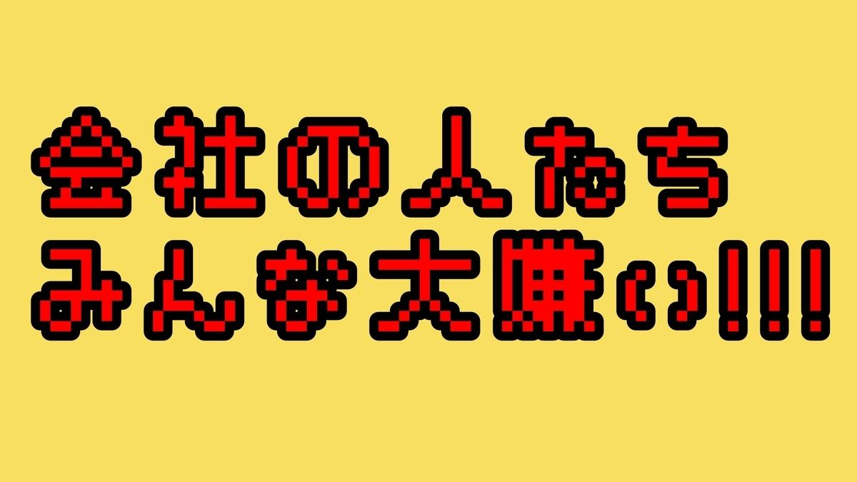 f:id:kamigami000bond:20200512143656j:plain