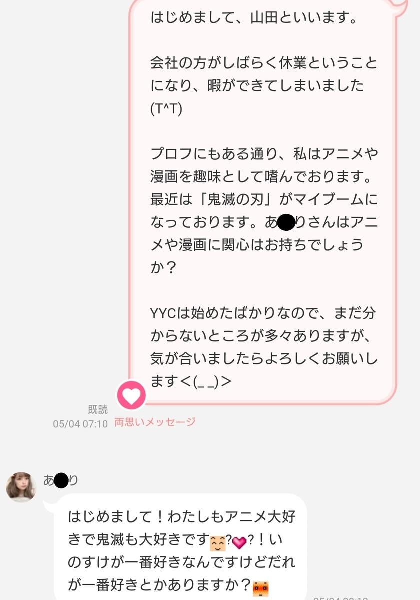 f:id:kamigami000bond:20200519093012j:plain