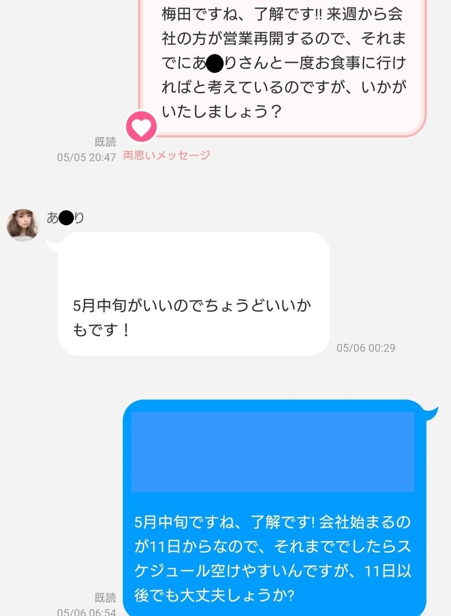 f:id:kamigami000bond:20200519095605j:plain