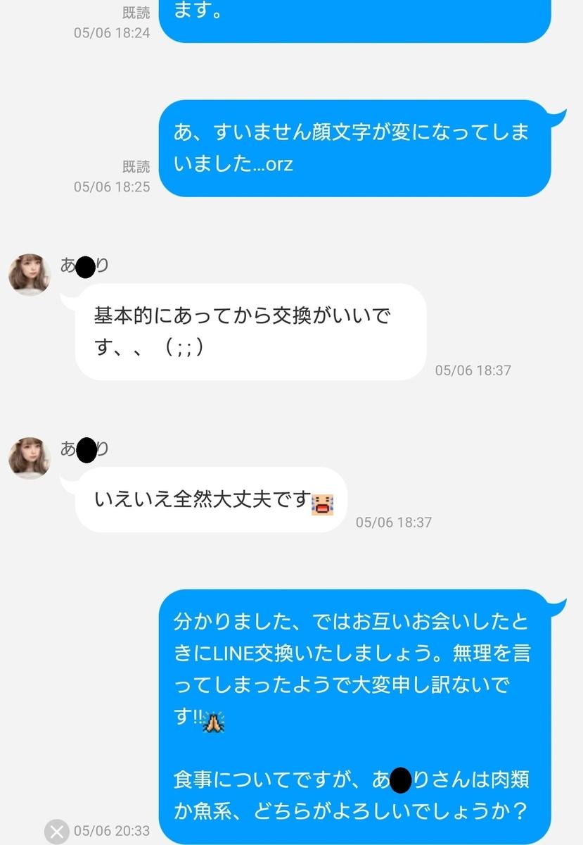 f:id:kamigami000bond:20200519113226j:plain