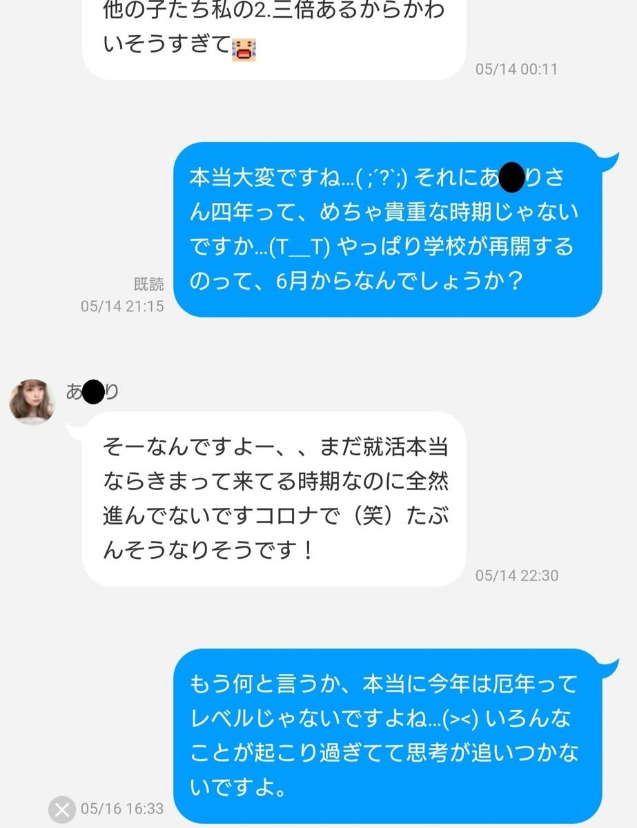 f:id:kamigami000bond:20200519115642j:plain