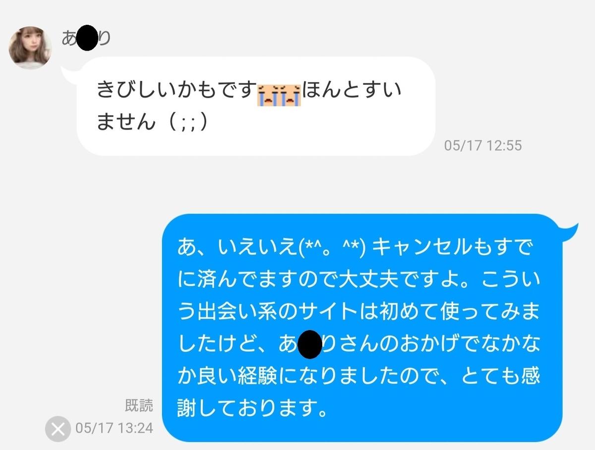 f:id:kamigami000bond:20200519121658j:plain