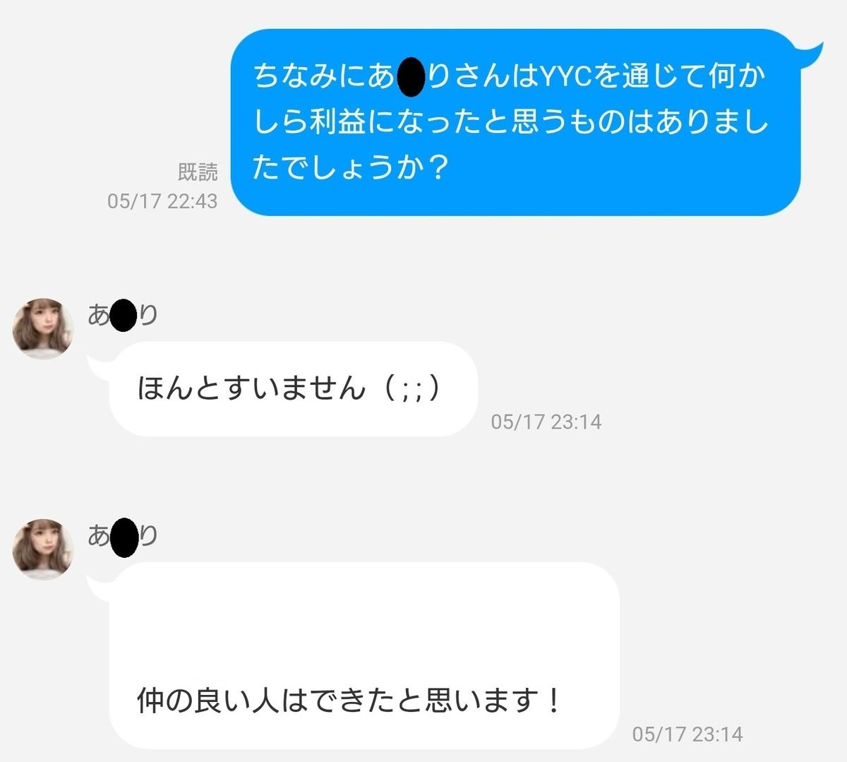 f:id:kamigami000bond:20200519121702j:plain