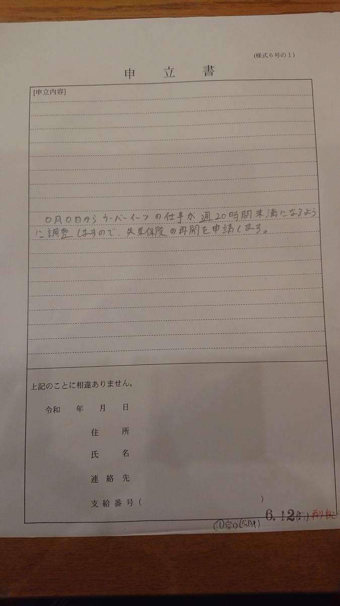f:id:kamigami000bond:20200613133256j:plain