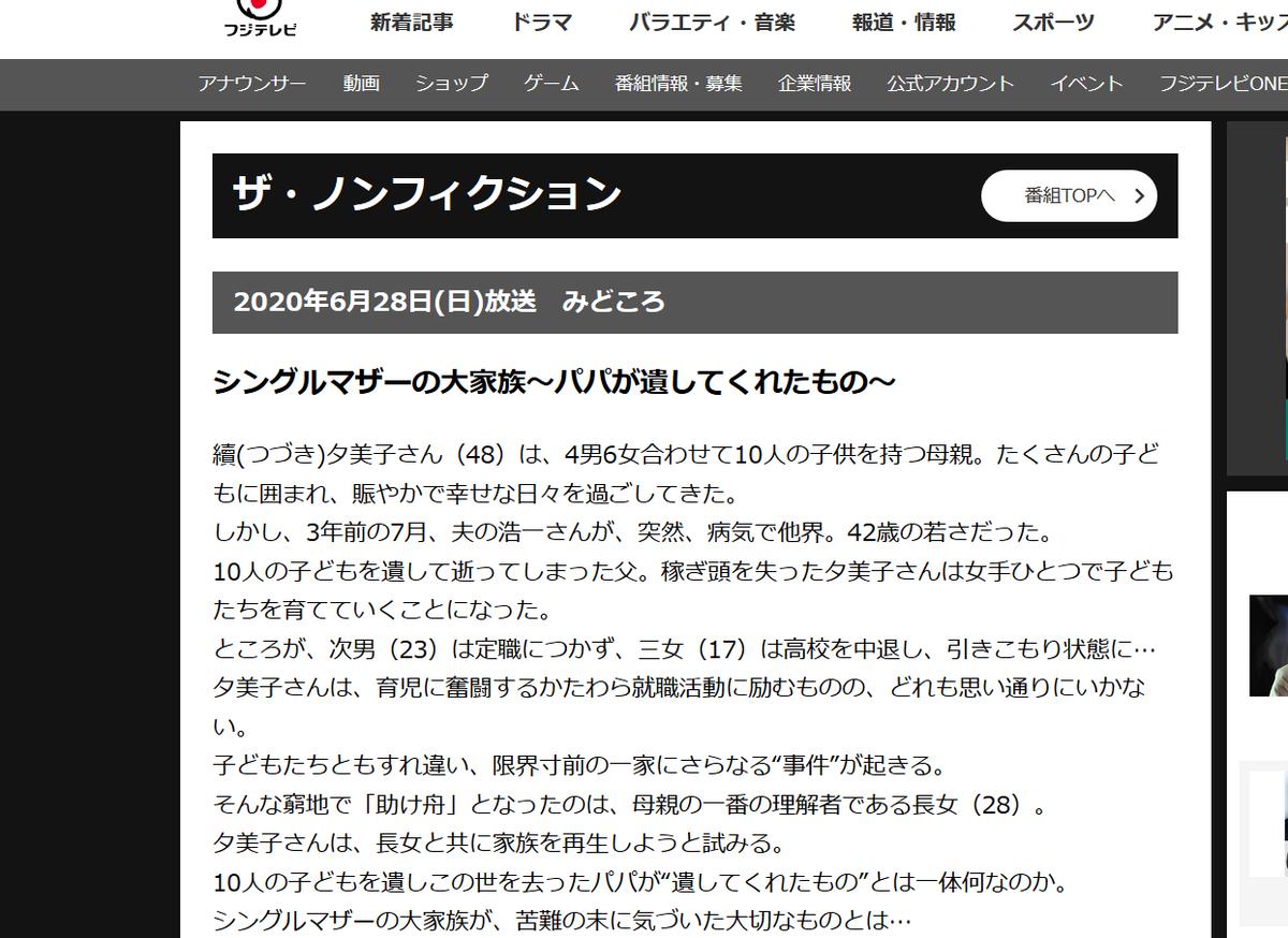 f:id:kamigami000bond:20200629131404p:plain