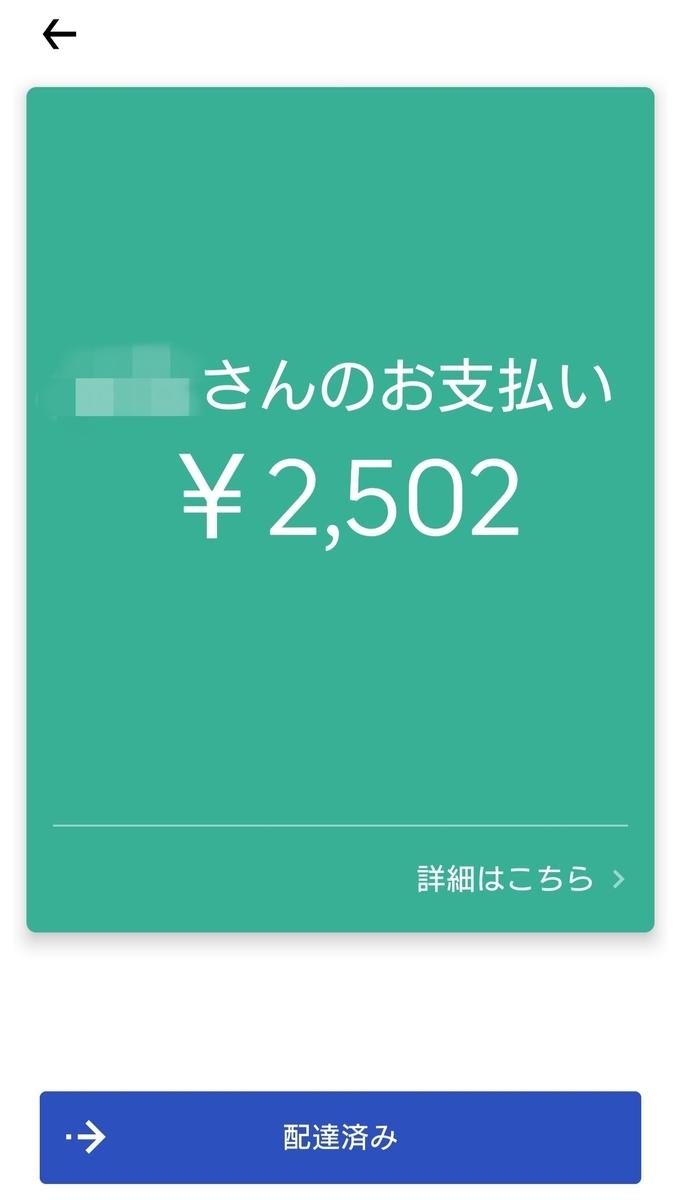 f:id:kamigami000bond:20200716175423j:plain