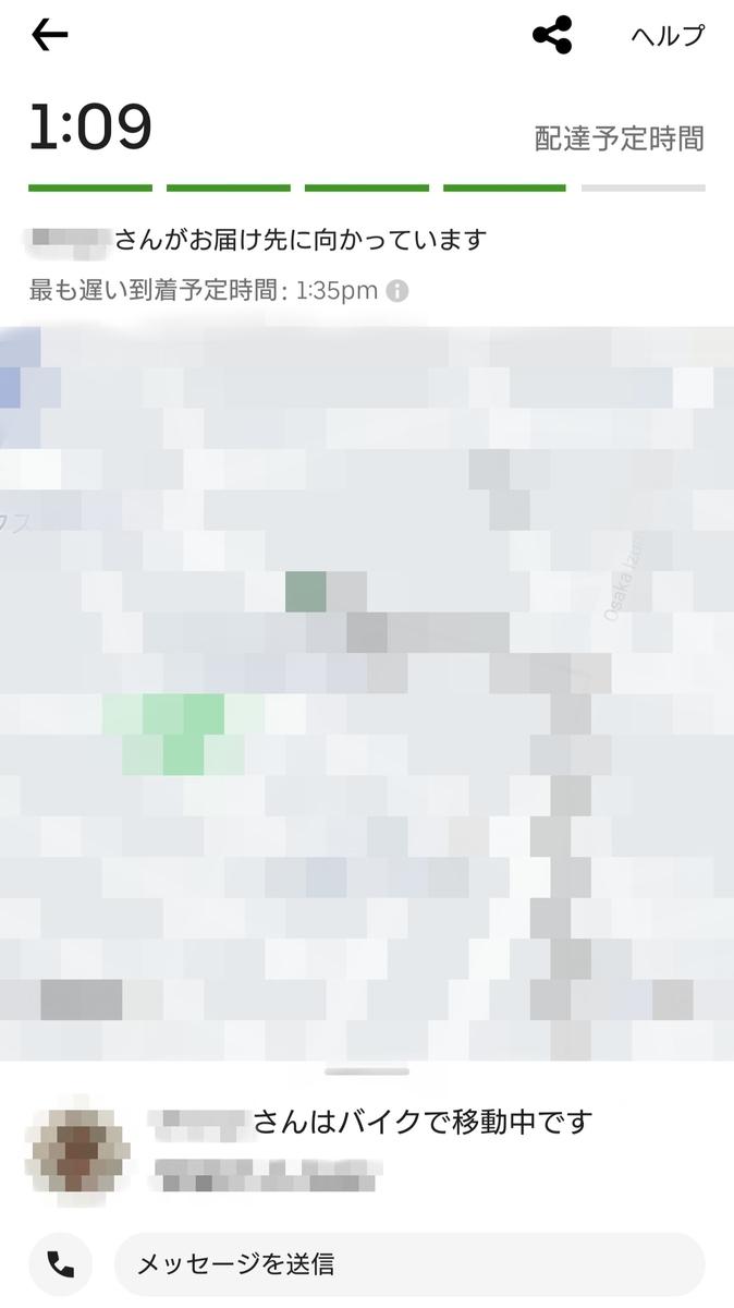 f:id:kamigami000bond:20200721085816j:plain