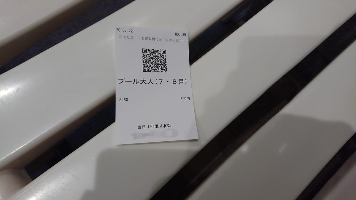 f:id:kamigami000bond:20200723111120j:plain