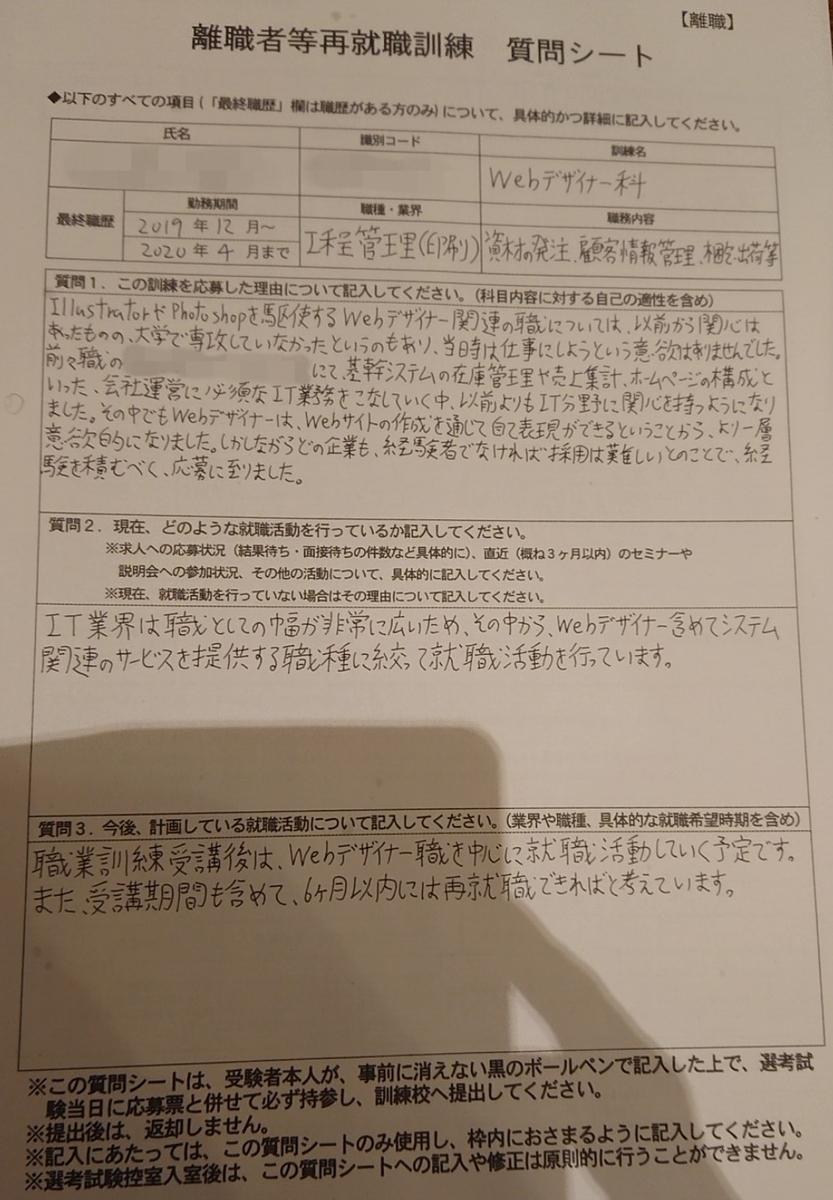 f:id:kamigami000bond:20200801152321j:plain