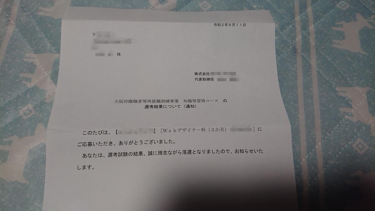 f:id:kamigami000bond:20200813075822j:plain
