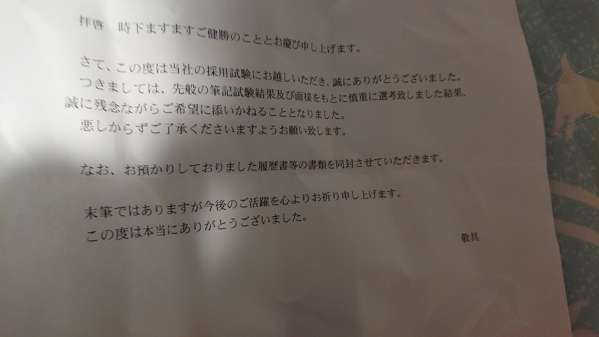 f:id:kamigami000bond:20200903220140j:plain