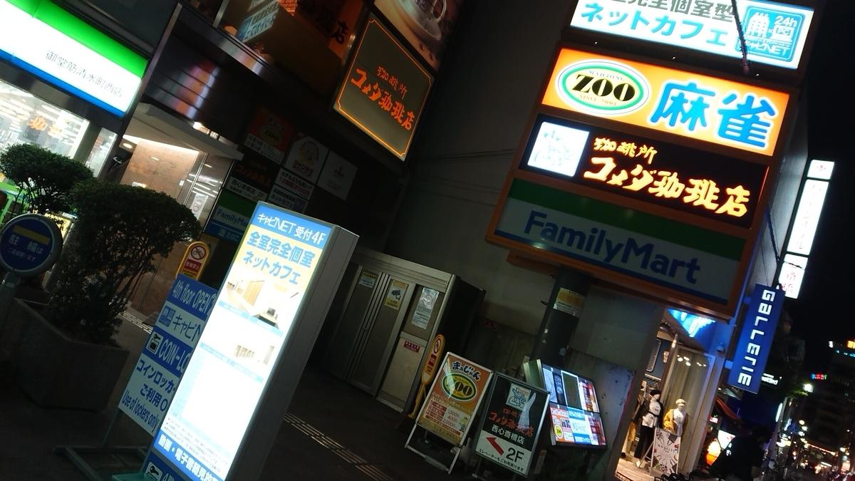 f:id:kamigami000bond:20200924103851j:plain