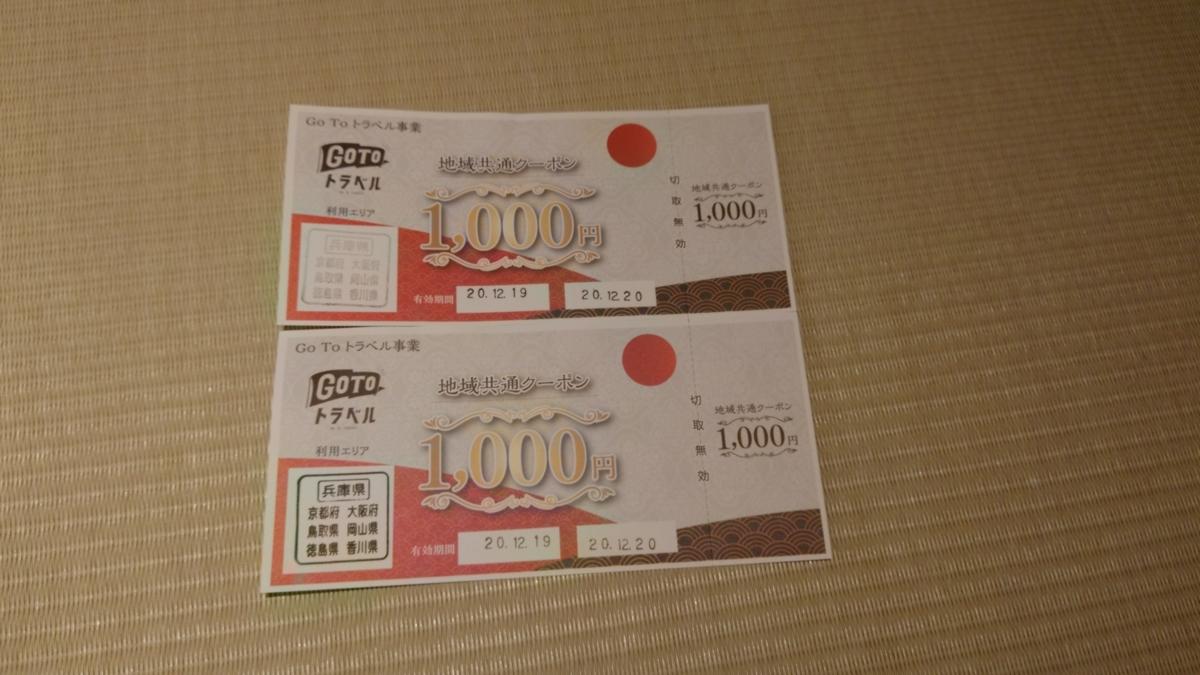 f:id:kamigami000bond:20210108222546j:plain
