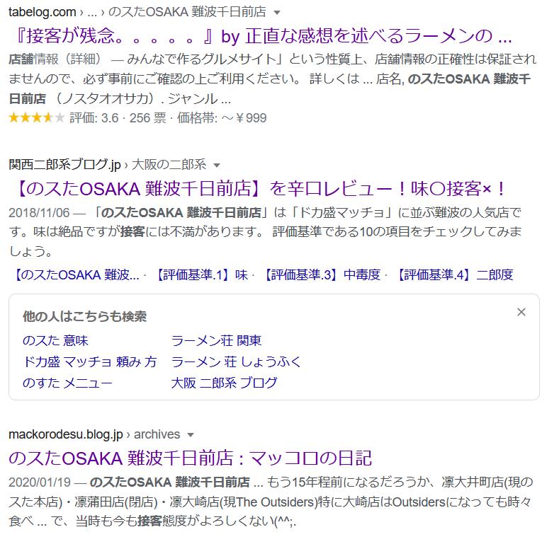 f:id:kamigami000bond:20210306230008p:plain
