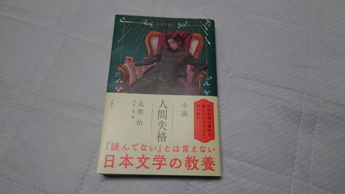 f:id:kamigami000bond:20210919230906j:plain