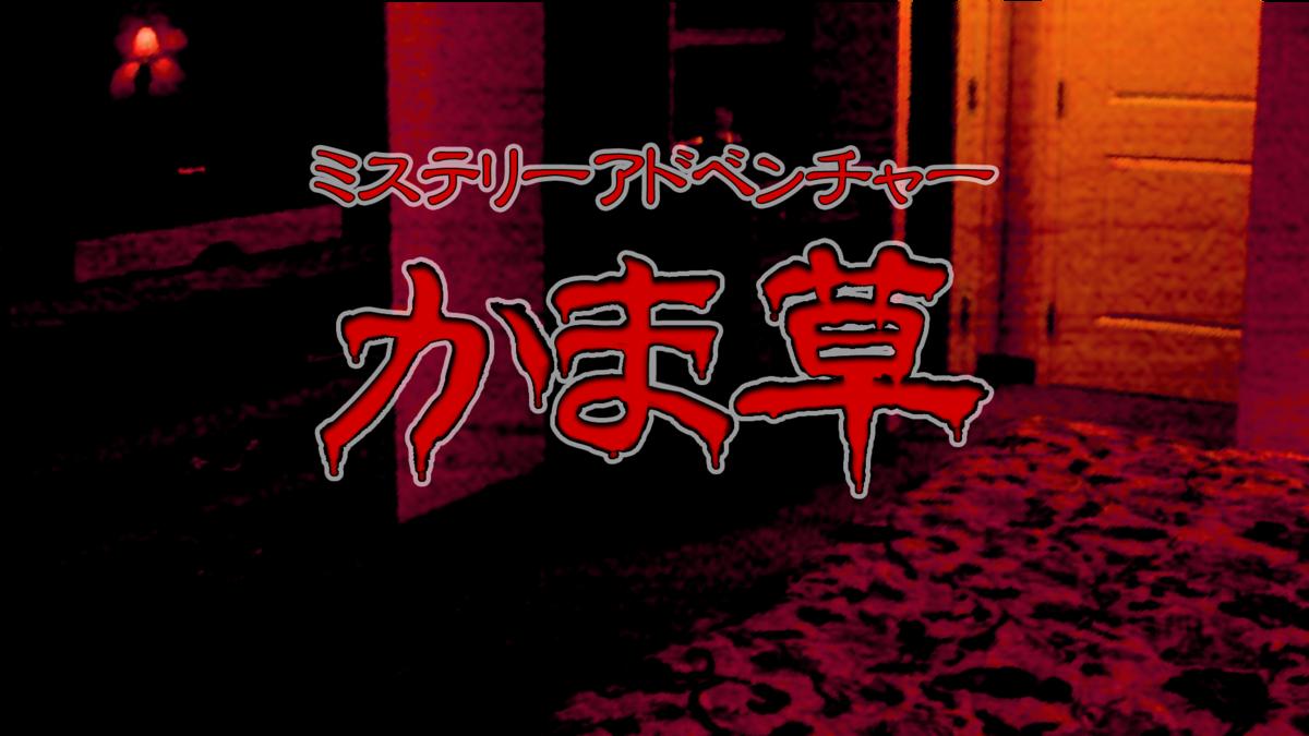 """フリーゲーム ミステリーアドベンチャー """"かま草"""""""