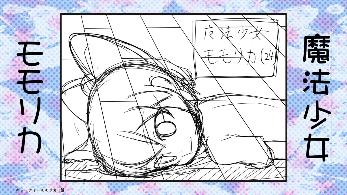 自主制作アニメ「魔法少女モモリカ」