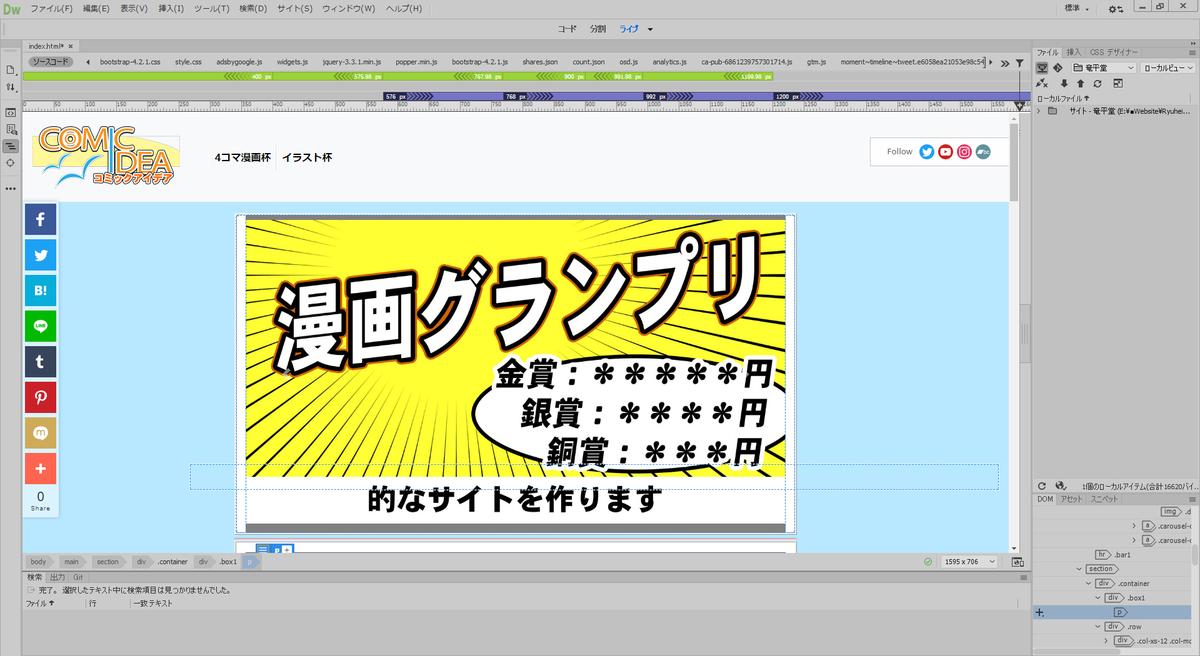 自主制作Web漫画サイト Comic IDEA