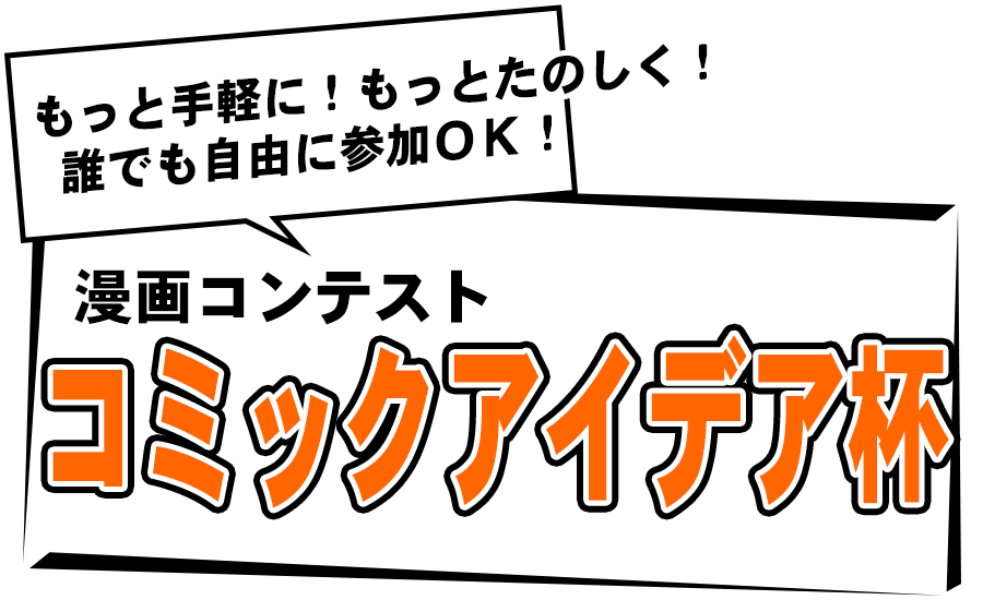 4コマ漫画専門Webサイト コミックアイデア