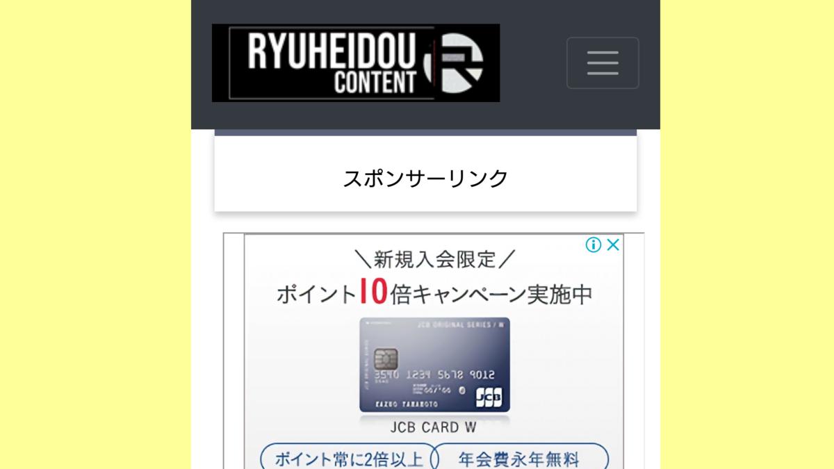 竜平堂ウェブサイト