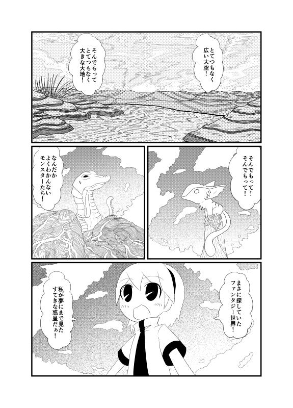 短編読み切り漫画「くるくる」