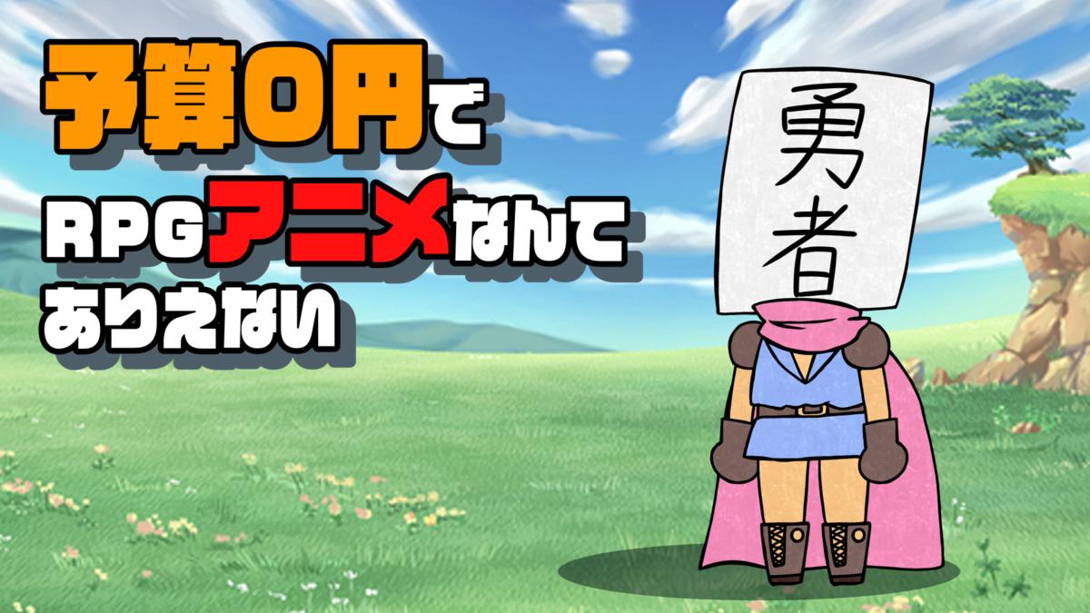 予算0円でRPGアニメなんてありえない 自主制作アニメ
