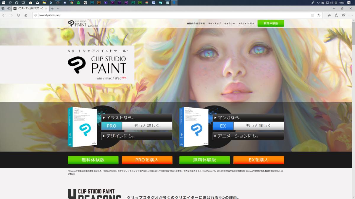 clip studio paint ex pro