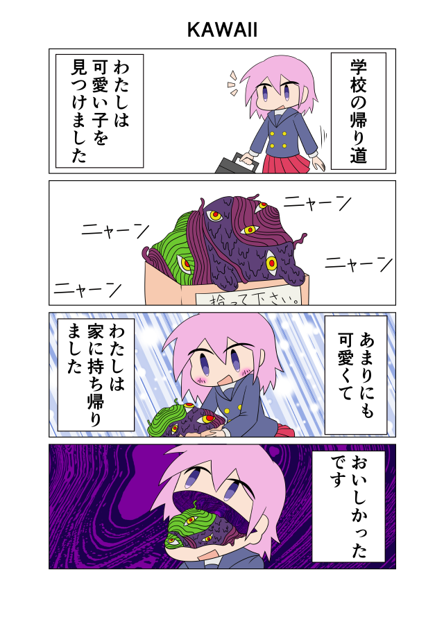 web漫画 4コマ よかろうもん kawaii