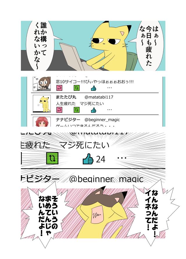 web漫画 4コマ 典型的にアレなネコ イイネ