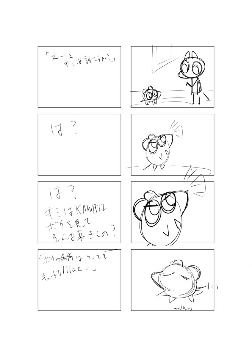 licorice 短編アニメ クロネコ 自主制作アニメ