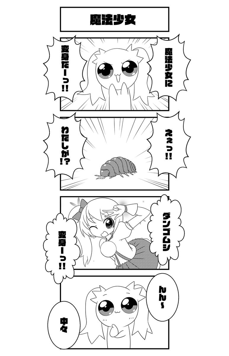 漫画賞 コミックアイデア 西野竜平