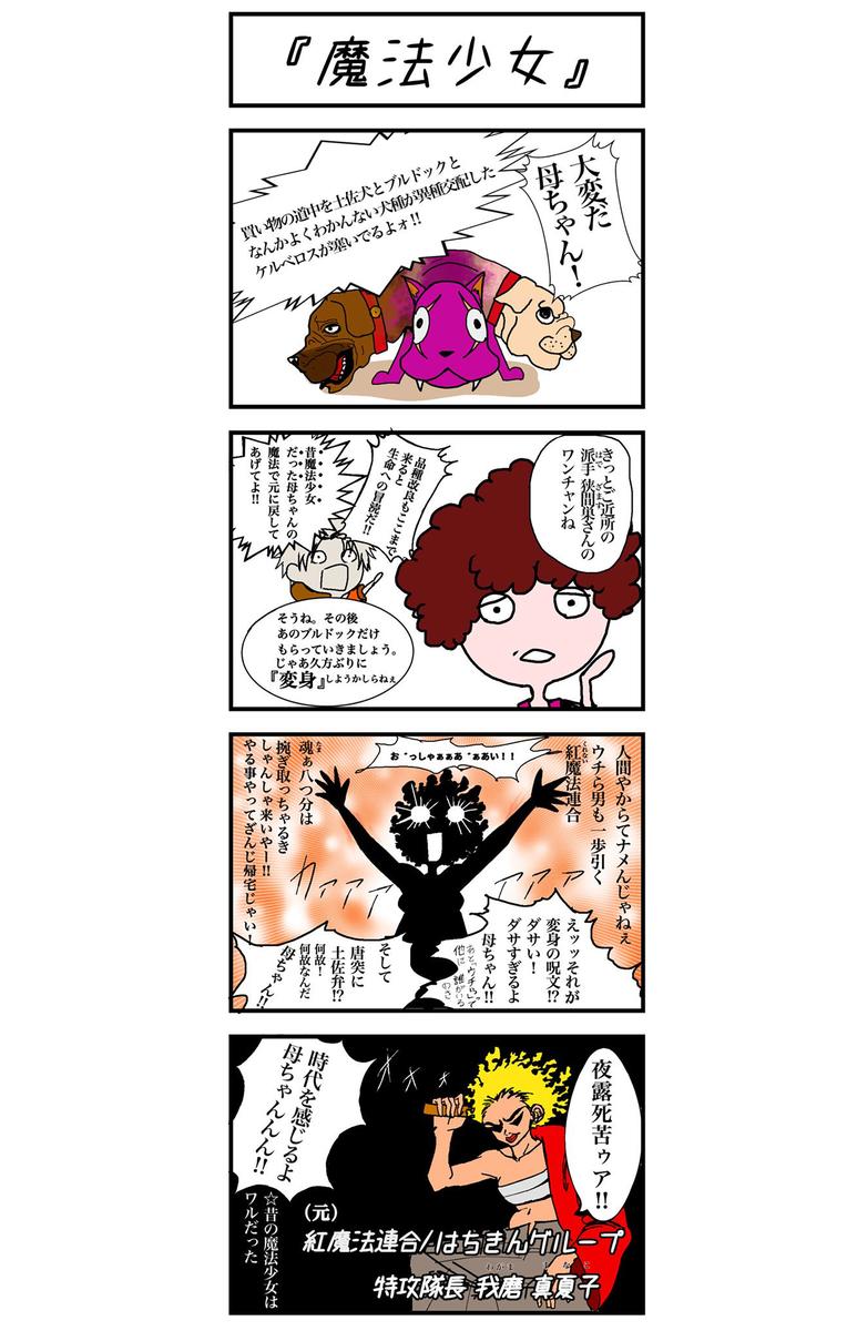 漫画賞 コミックアイデア 池崎サン