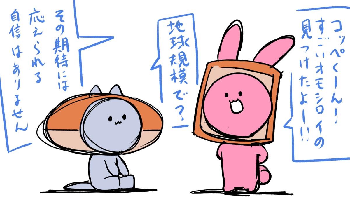 自主制作アニメ アニパン うさぎ ネコ