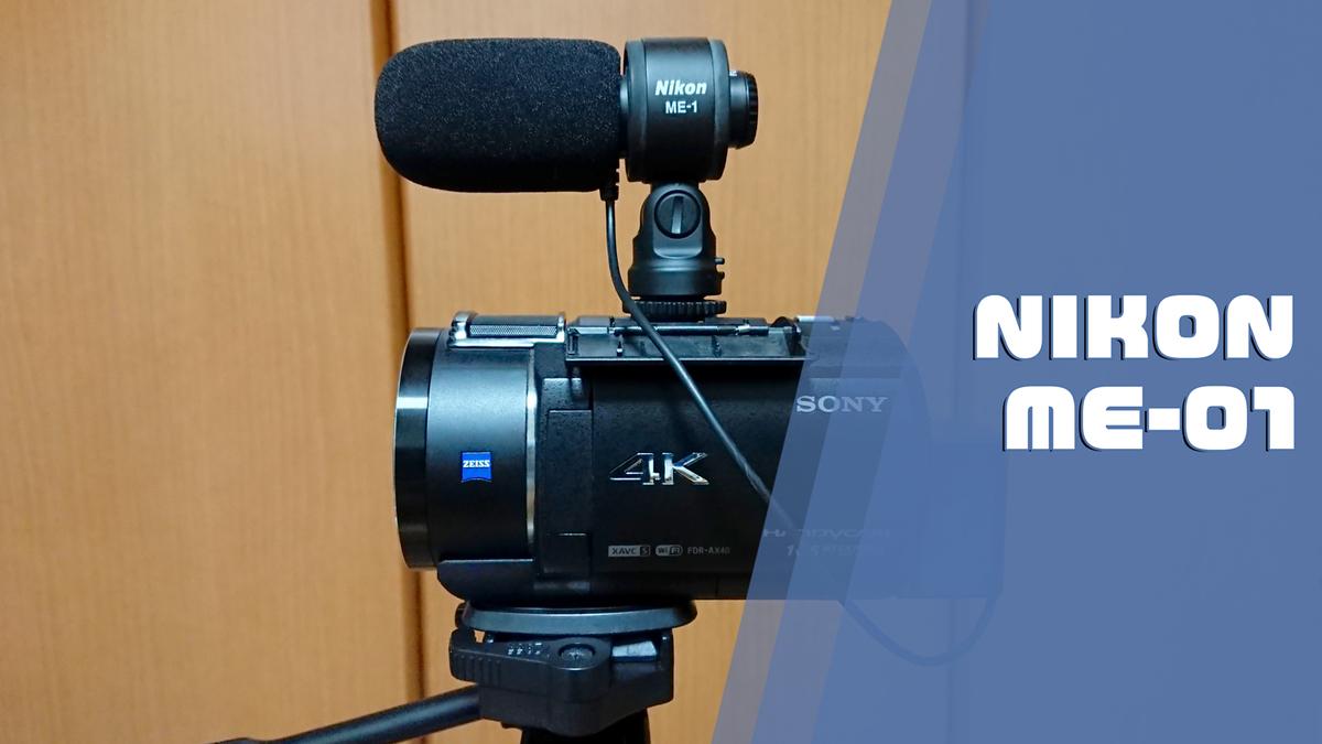 SONY FDRAX40 Nikon Me-01 ビデオカメラ