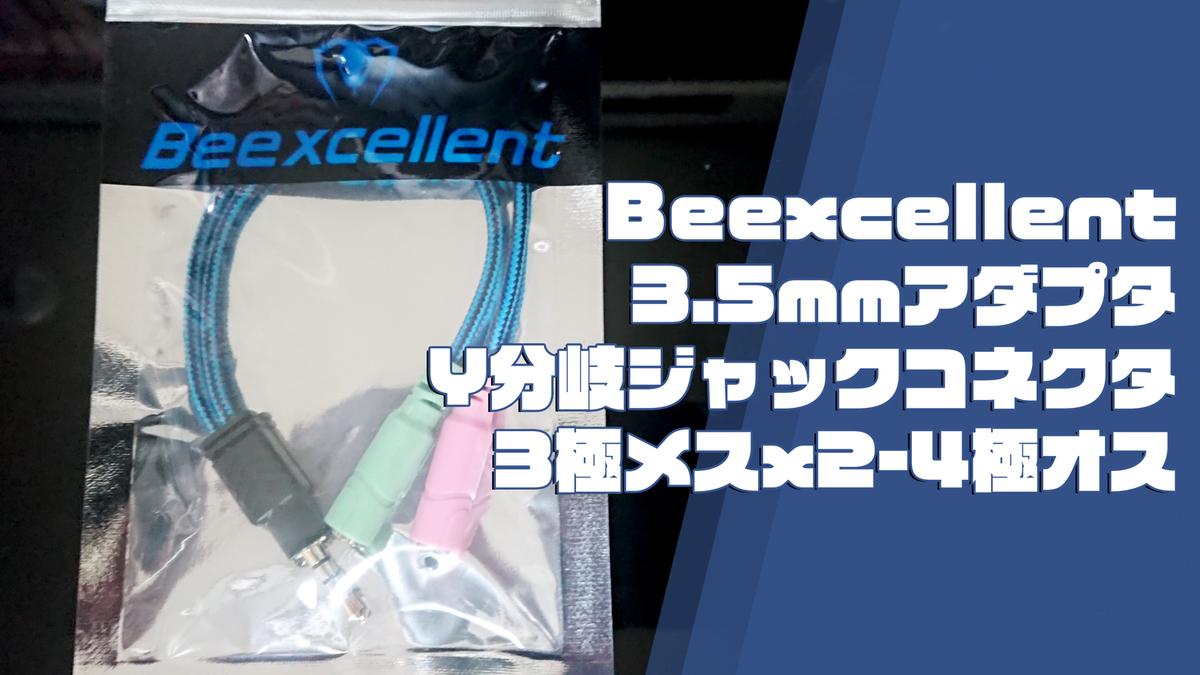 Beexcellent 3.5mm 3極メス 4極オス