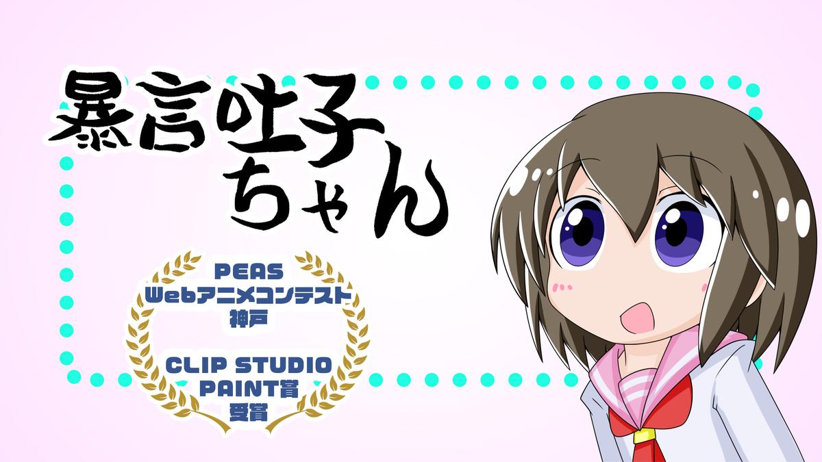 暴言吐子ちゃん CLIP STUDIO PAINT賞 自主制作アニメ コンテスト