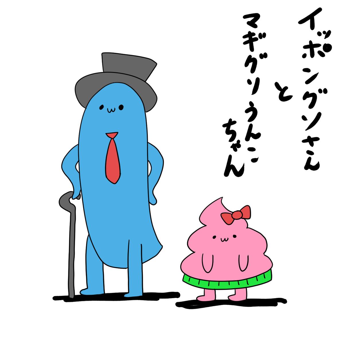 うんこ アニメ イッポングソさんとマキグソうんこちゃん 西野竜平