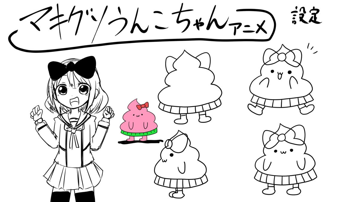 マキグソうんこちゃん 自主制作アニメ 西野竜平 うんこ映画祭
