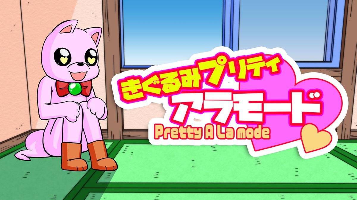 自主制作アニメ webアニメ プリティアラモード きぐるみ