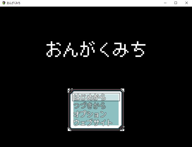 フリーゲーム おんがくみち RPGツクールMV