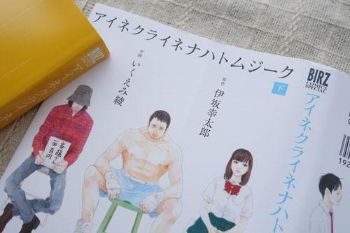 アイネクライネナハトムジーク(下)【いくえみ綾さん】